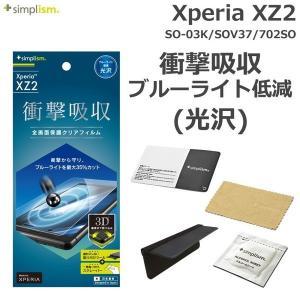 Xperia XZ2 xperiaxz2 エクスペリアxz2 フィルム 液晶保護シート 衝撃吸収 ブルーライト低減 光沢 simplism シンプリズム|iplus