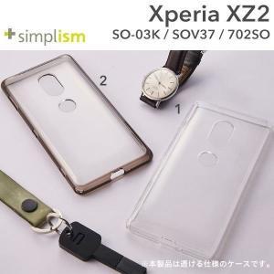 Xperia XZ2 xperiaxz2 エクスペリアxz2 ケース ハイブリッドケース  simplism Turtle シンプリズム|iplus