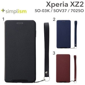 Xperia XZ2 xperiaxz2 エクスペリアxz2 ケース 手帳 衝撃吸収フリップノートケース simplism FlipShell シンプリズム|iplus