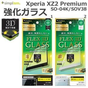 XperiaXZ2 Premium エクスペリアxz2 プレミアム ガラスフィルム 強化ガラス simplism シンプリズム 立体成型フレームガラス FLEX 3D|iplus