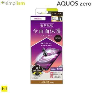 AQUOS zero フィルム アクオスゼロ フィルム 衝撃吸収 TPU 液晶保護フィルム 反射防止 simplism|iplus