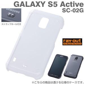 GALAXY S5 Active SC-02G ケース カバー ギャラクシーS5 アクティブ ハード コーティング・シェルジャケット(クリア)