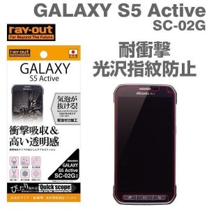 GALAXY S5 Active SC-02G フィルム ギャラクシーS5 アクティブ 耐衝撃・光沢指紋防止 液晶 保護 フィルム iplus