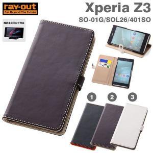 Xperia Z3 ケース 手帳型 カバー エクスぺリア Z3 ケース SO01G/SO-01G/SOL26/401SO ブックカバータイプ・レザー風ジャケット スマホケース