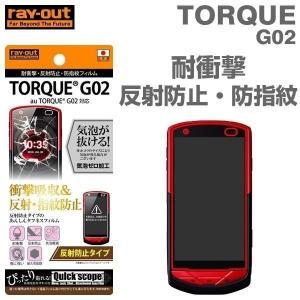 TORQUE G02 フィルム 耐衝撃・反射防止・防指紋液晶保護フィルム トルク au 京セラ iplus