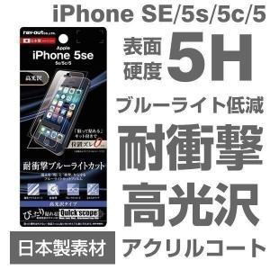 iphonese 保護フィルム iphone5s iphone5c iphone5 液晶保護フィルム ブルーライトカット 5H 耐衝撃/アクリル 高光沢 iplus