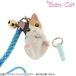 イヤホンジャック アクセサリーBabyCatストラップ(ミケ)ネコストラップ猫ストラップ イヤホンジャック iPhone アンドロイド|iplus