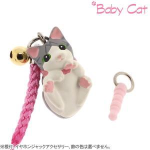 イヤホンジャック アクセサリーBabyCatストラップ(サバトラ白)ネコストラップ猫ストラップイヤホンジャック iPhone アンドロイド|iplus