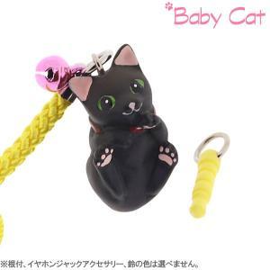 イヤホンジャック アクセサリーBabyCatストラップ(黒)ネコストラップ猫ストラップイヤホンジャック iPhone アンドロイド|iplus
