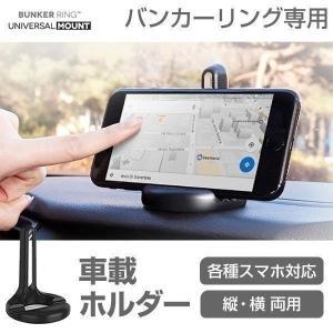 スマホ リング BUNKER RING バンカーリング 専用 スマートフォン 車載ホルダー スタンド UNIVERSAL MOUNT ユニバーサルマウント スマホホルダー 360°回転|iplus