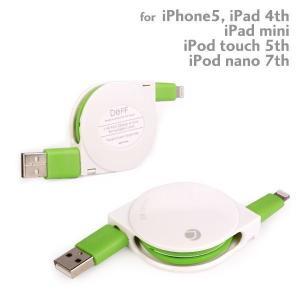 MFI認証 apple認証 Lightning USBケーブル ライトニングケーブル Deff TRAVEL BIZ 急速充電&データ転送 iPhone 巻き取り式 バニラホワイト|iplus