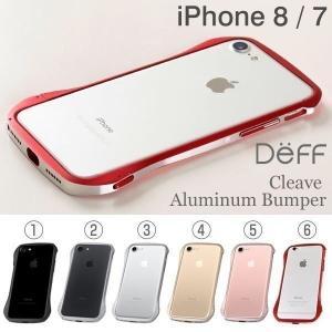 iPhone8 iPhone7 アイフォン7 アイホン7 Deff アルミバンパー ケース カバー バンパー Cleave Aluminum Bumper Limited Edition アイフォンケース|iplus