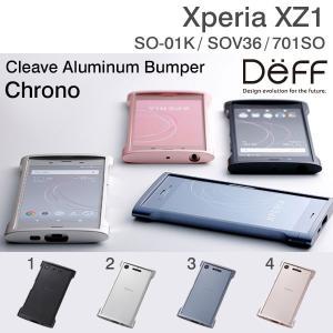 xperiaxz1 バンパー ケース xperia xz1 バンパー エクスペリアxz1 Deff アルミバンパー Cleave Aluminum Bumper Chrono for Xperia XZ1|iplus