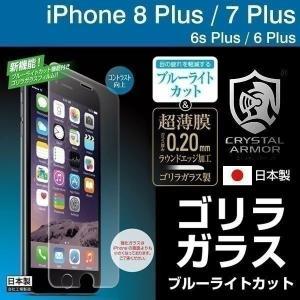 クリスタルアーマー iPhone8Plus iPhone7Plus ガラスフィルム ゴリラガラス製 ブルーライトカット 強化ガラス 0.2mm|iplus