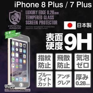 iPhone7 Plus ガラスフィルム クリスタルアーマー 全面フルカバー フルフラット アンチグレア ブルーライトカット 強化ガラス 0.28mm (ホワイト)