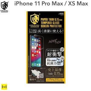 iPhone 11 Pro Max/XS Max専用  クリスタルアーマー PAPER THIN ゴリラガラス製 ラウンドエッジ加工 抗菌・耐衝撃強化ガラス 0.15mm|iplus