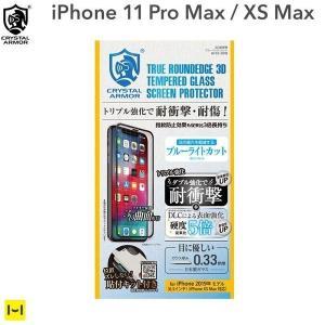 iPhone 11 Pro Max/XS Max専用  クリスタルアーマー 3D曲面形状 DLC加工 ブルーライトカット 耐衝撃強化ガラス 0.33mm|iplus