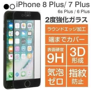アイフォン8プラス フィルム iPhone8Plus iPhone7Plus アイフォン7プラス iPhone6Plus ガラスフィルム バリ硬 2度 強化ガラス 3D 液晶保護フィルム 全面|iplus