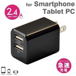 ACアダプター USB コンセント 急速充電 USB充電器 cube タイプ224(ブラック) 2ポート スマホ iphone 充電|iplus