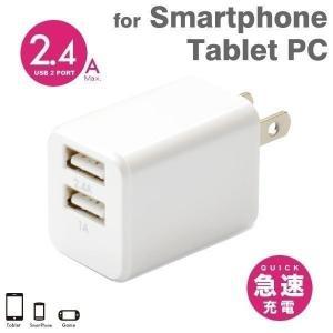 ACアダプター USB コンセント 急速充電 USB充電器 cube タイプ224(ホワイト)2ポート スマホ iphone 充電