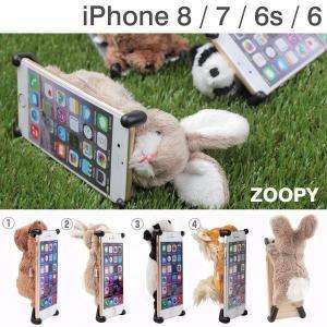 iPhone8 アイフォン8 iPhone7 アイフォン7 アイホン7 iPhone6s/6 ぬいぐるみ ケース カバー simasima ZOOPYカバー くま うさぎ パンダ ウマ 動物 アニマル|iplus
