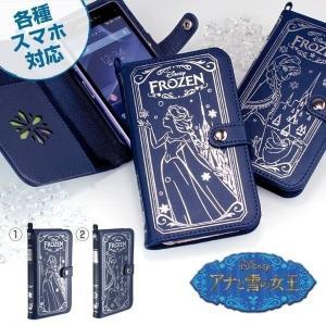 全機種対応 スマホケース メンズ  手帳型 ケース ディズニー キャラクター Old Book Case for スマートフォン アナと雪の女王 アナ雪 Xperia|iplus