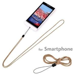 スマートフォン ストラップ 本革スリムレザー携帯ネックストラップ(ナチュラル) 首かけ|iplus