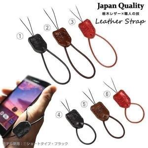 栃木レザー 社製牛革使用 本革 ストラップ 携帯ストラップ おしゃれ スマホ スマートフォン|iplus