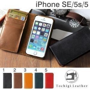 栃木レザー iphone SE iphone5s 本革 手帳型 ケース カバー 手帳 横 アイフォン5s ブランド スマホケース メンズ  iphone5 iphone 5 s アイフォンケース|iplus
