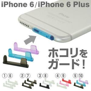 iPhone6/iPhone6 Plus Lightning ライトニングコネクター&イヤホンジャックキャップ Double cap|iplus