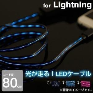光る ライトニング ケーブル Lightningコネクター Lightning イルミネーションケーブル MFI認証 apple認証 充電 iphone6 iphone5|iplus