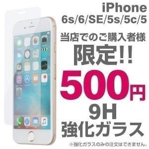 iPhone6s フィルム ガラス iPhone6 iPhoneSE iPhone5s iPhone 5c iPhone5 フィルム TEMPERED GLASS 9H 強化ガラス 液晶保護シート|iplus