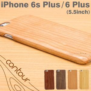 (iPhone6s Plus/6 Plus専用)Contourコントゥア 天然木・カーボンケブラー素材使用 Slim Hard Case 薄型ハードケース|iplus