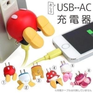 ディズニー キャラクター USB ACアダプター 充電器 お...