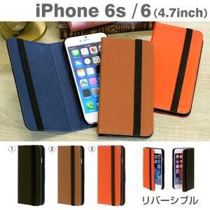 iPhone6s ケース 手帳型 カバー リバーシブル ダイ...