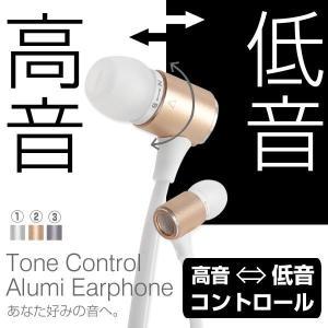 トーンコントロール アルミ イヤホン 高音 低音 音質調節 スマホ スマートフォン iPhone Android カナル型 iplus