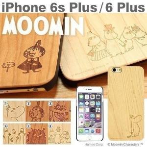 ムーミン iPhone6s plus ケース iPhone6 plus ケース MOOMIN ムーミンナチュラルウッドハードケース スマホ ケース リトルミイ|iplus