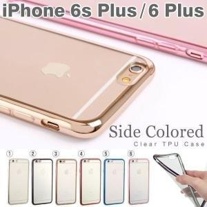iPhone6s Plus ケース iPhone6 Plus ケース カバー ブランド  サイドカラードクリアTPUケース クリア アイフォン6 プラス 透明 クリアケース  アイホン6s|iplus