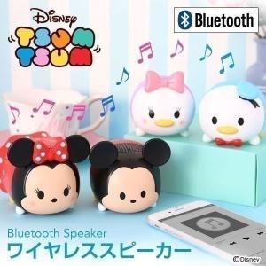 ディズニー ツムツム グッズ ワイヤレス スピーカー Bluetooth iPhone スマホ キャラクター TSUMTSUM ブルートゥース 4.2 ハンズフリー通話|iplus