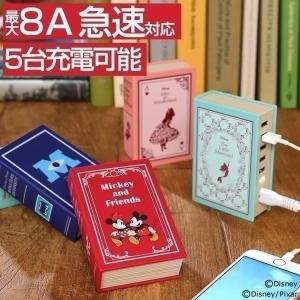 ディズニー/ピクサーキャラクター/Book Style/Smart IC搭載 5ポートデスクトップUSB-AC充電器|iplus