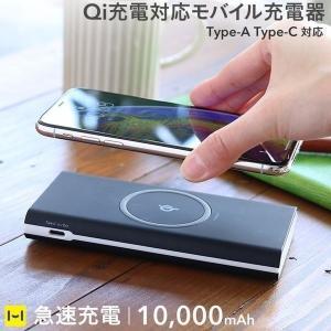 ケーブル不要!置くだけ簡単!Qi対応充電器を持ち運び!  Qi対応ワイヤレス充電器が持ち運べるように...
