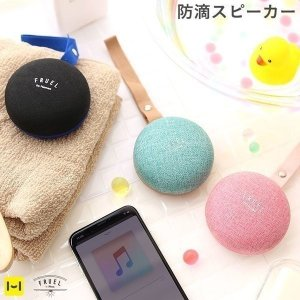 スピーカー Bluetooth おしゃれ 小型 ワイヤレス ブルートゥース スピーカー お風呂 FRUEL フルーエル 防滴スピーカーの画像