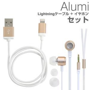 アルミ Lightningケーブル65cm・フラットケーブル アルミ イヤホン(ゴールド)【iPhone5sと同じカラー/ライトニング】|iplus
