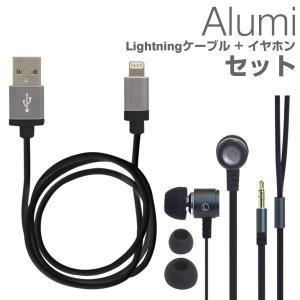 アルミ Lightningケーブル65cm・フラットケーブル アルミ イヤホン(スペースグレー)【iPhone5sと同じカラー/ライトニング】|iplus