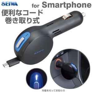 スマホ 車載 充電器 microUSB端子付リールチャージャーX3 (ブラック・ブルー)  シガーソケット スマートフォン|iplus