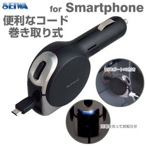 スマホ 車載 充電器 microUSB端子付リールチャージャーUSB3 (ブラック×メタルブラック)  シガーソケット スマートフォン|iplus