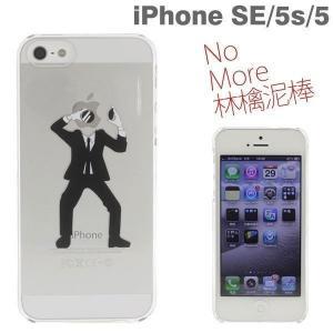 iphone SE iphone5s ハードケース カバー Applusアップラス ハード クリア ケース(林檎泥棒) アップルマーク