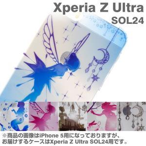 au Xperia Z Ultra SOL24 ケース カバー エクスぺリアZ ウルトラ ジェル風ケース|iplus