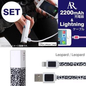 AR ZIPSTICK & Lightningケーブル(レオパード)MFI認証品 ライトニング 充電器 バッテリー|iplus