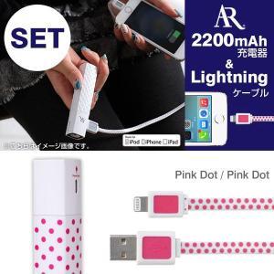AR ZIPSTICK & Lightningケーブル(ピンクドット)MFI認証品 ライトニング 充電器 バッテリー|iplus